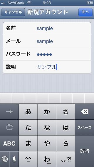 iphoneメール設定