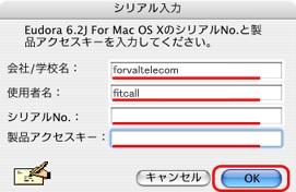 fit接続] メールの設定(Eudora 6 2J (Mac OS X)) 各種設定